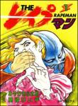 The Rapeman vol. 1, vol. 4: 1